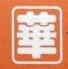 沈阳华都家具有限公司 最新采购和商业信息