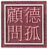 北京德孤国际管理顾问有限公司 最新采购和商业信息