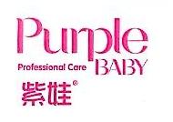 江西紫娃实业有限公司