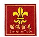 东莞市胜满贸易有限公司 最新采购和商业信息