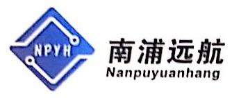深圳市南浦远航科技有限公司
