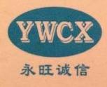 深圳市永旺诚信科技有限公司 最新采购和商业信息