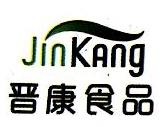 郑州晋康食品有限公司 最新采购和商业信息