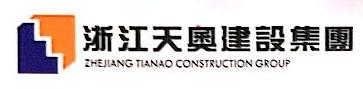杭州天奥装饰工程有限公司