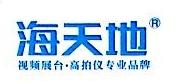 深圳市海天威实业有限公司 最新采购和商业信息