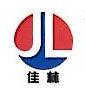 湖南佳林智能装备有限公司 最新采购和商业信息