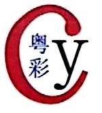 东莞市劲彩织造有限公司 最新采购和商业信息