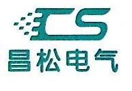 深圳昌松电气有限公司 最新采购和商业信息