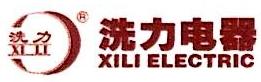 温岭市洗力电器制造有限公司 最新采购和商业信息