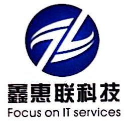 深圳市鑫惠联科技有限公司 最新采购和商业信息