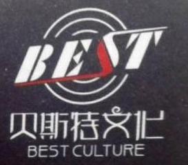 佛山市贝斯特文化传播有限公司 最新采购和商业信息