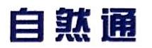 深圳市自然通电子实业有限公司 最新采购和商业信息