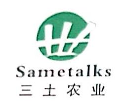 广东三土农业科技开发有限公司 最新采购和商业信息
