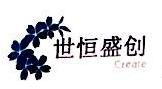 深圳市世恒盛创科技有限公司 最新采购和商业信息