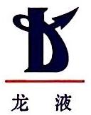 宁波龙液液压件制造有限公司 最新采购和商业信息