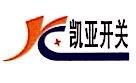 中山凯亚开关设备有限公司 最新采购和商业信息