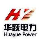 广州华跃电力工程设计有限公司 最新采购和商业信息