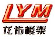 上虞市龙佑模架制造有限公司 最新采购和商业信息