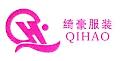 湛江市绮豪服装实业有限公司 最新采购和商业信息