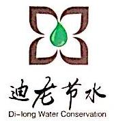 河北迪龙节水工程有限公司 最新采购和商业信息