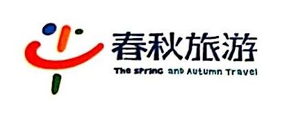 温岭春秋国际旅游有限公司