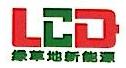 青海绿草地新能源科技有限公司 最新采购和商业信息