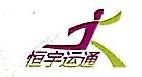 北京恒宇运通快递服务有限公司 最新采购和商业信息