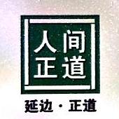 延边正道医药连锁有限公司 最新采购和商业信息