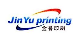 东莞市金誉印刷有限公司 最新采购和商业信息