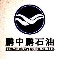 深圳市鹏中鹏石油有限公司 最新采购和商业信息