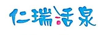 临安市仁瑞贸易有限公司 最新采购和商业信息
