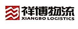 重庆祥博物流有限公司 最新采购和商业信息