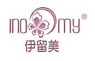 广东伊留美化妆品有限公司 最新采购和商业信息