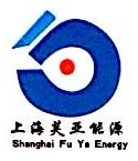 上海芙亚能源科技有限公司 最新采购和商业信息