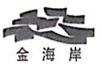 金海岸(北京)投资有限公司 最新采购和商业信息