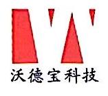 深圳市沃德宝科技有限公司 最新采购和商业信息