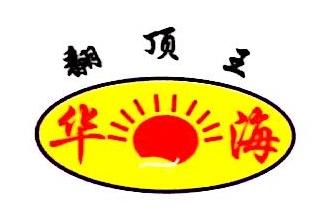 海南鑫华海轮胎有限公司 最新采购和商业信息
