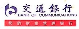 交通银行股份有限公司宁波北仑支行 最新采购和商业信息