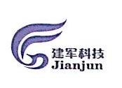 连云港市建军科技有限公司 最新采购和商业信息