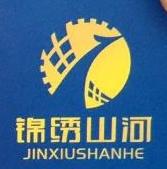 四川锦绣山河交通工程有限公司 最新采购和商业信息