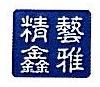 北京精艺鑫雅义齿加工厂 最新采购和商业信息
