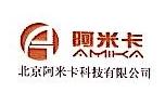 北京阿米卡科技有限公司 最新采购和商业信息