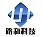武汉路和科技发展有限公司