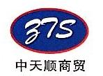武汉中天顺商贸有限公司 最新采购和商业信息