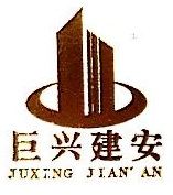 宁波巨兴建安景观工程有限公司 最新采购和商业信息