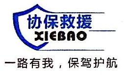 广州协保汽车援救服务有限公司 最新采购和商业信息