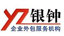 深圳市银钟财税顾问有限公司 最新采购和商业信息