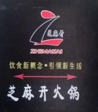 北京芝麻开餐饮服务有限公司 最新采购和商业信息