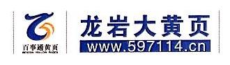 龙岩市百事通广告有限公司 最新采购和商业信息