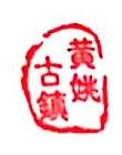广西贺州黄姚古镇投资有限公司